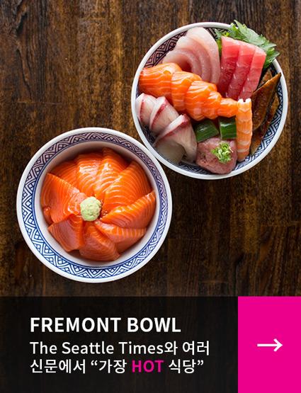 Fremont Bowl Seattle