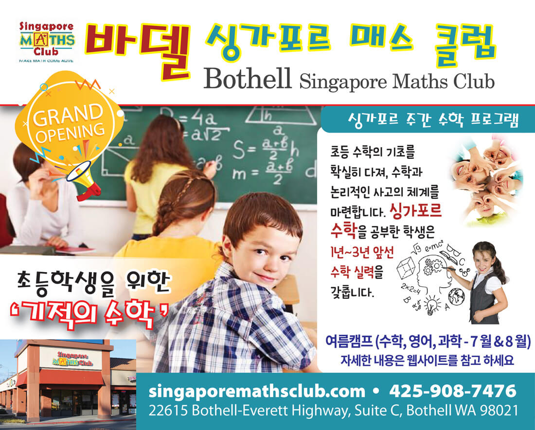 Bothell Singapore Maths Club