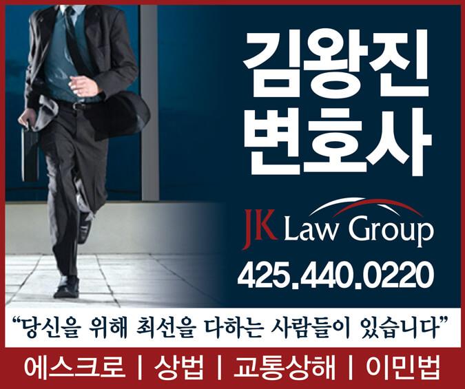 김왕진 변호사 | JK Law Group