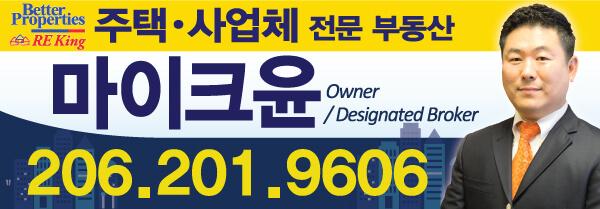 마이크 윤 부동산