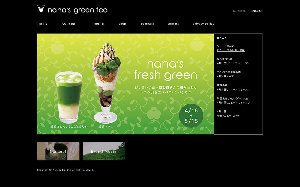 Nana's Green Tea Website