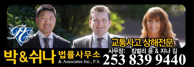 박 & 쉬나 법률사무소